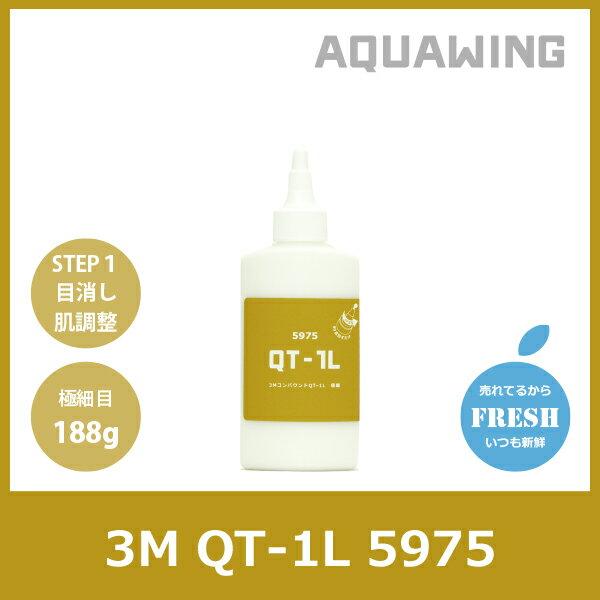 3MコンパウンドQT-1L(5975)極細目188g/150ml(AWオリジナル小分け仕様)高品位塗装対応 スリーエム 業務用 プロ用 研磨 傷取り 塗膜調整 磨き