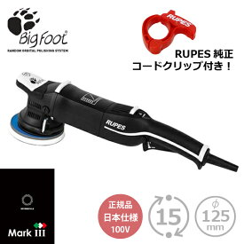 純正コードクリップ付き RUPES LHR15 MarkIII MARK3 MK3 正規輸入品 日本仕様(100V) ルペス マーク3 正規品でアフターメンテも安心