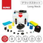 RUPES BIGFOOT iBrid nano Long Neck Kit HR81ML/DLP デラックスセット 日本仕様(100V)充電式 ルペス ナノ ロングネック デラックスセット