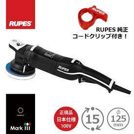 【純正コードクリップ付き】RUPES LHR15 MarkIII MARK3 MK3 正規輸入品 日本仕様(100V) ルペス マーク3 正規品でアフターメンテも安心