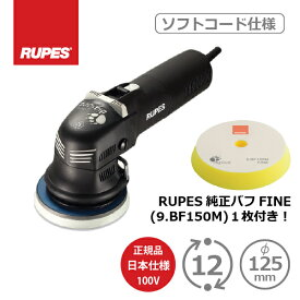RUPES(ルペス)LHR12E Duetto Soft Cable 正規輸入品 日本仕様(100V) ソフトケーブル仕様 正規品でアフターメンテも安心