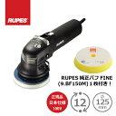 RUPES(ルペス)LHR12E Duetto 正規輸入品 日本仕様(100V) 正規品でアフターメンテも安心