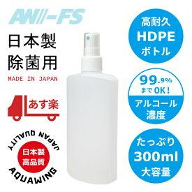 【ノーマル霧ノズル/半透明ボトル】日本製フィンガースプレー容器 AW-FS300 容量335ml(ドリンクホルダーサイズ)プッシュ式 高耐久性HDPE製ボトル アルコール対応 濃度99.9%までOK 手指消毒に MADE IN JAPAN スプレーボトル 噴霧用 業務用 殺菌消毒対応