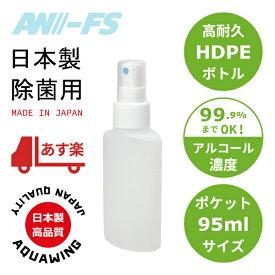【あす楽】【霧タイプ】日本製フィンガースプレー容器 AW-FS80 容量95ml(ポケットに入るサイズ)プッシュ式 高耐久性HDPE製ボトル アルコール対応 濃度99.9%までOK 手指消毒に MADE IN JAPAN スプレーボトル 噴霧用 業務用 殺菌消毒対応