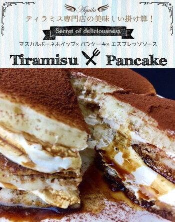 母の日ギフトティラミスパンケーキ1個ティラミス専門店が作るパンケーキ