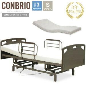 電動ベッド介護 介護ベッド シングル マットレス付き 3モーター 昇降 電動ベッド 電動リクライニングベッド オプションキャスター 手すり付き 高さ調整 ウレタンマット 安全機能 介護施設