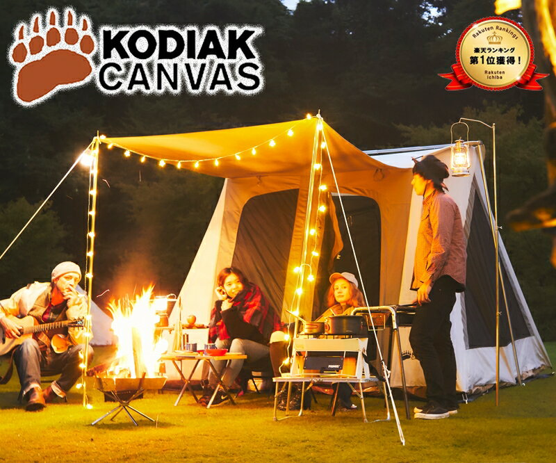 KODIAK CANVAS 6人用 Flex-Bow VX グランドシート付 コディアック キャンバス カンバス テント コットンテント アウトドア キャンプ 防水 ファミリー 家族 大型 国内正規品