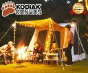 KODIAK CANVAS 8人用 Flex-Bow VX グランドシート付 コディアック キャンバス テント コットンテント アウトドア キャ…