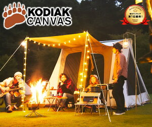 KODIAK CANVAS 8人用 Flex-Bow VX グランドシート付 コディアック キャンバス テント コットンテント アウトドア キャンプ 防水 ファミリー グランピング テント おしゃれ 家族 大型 国内正規品