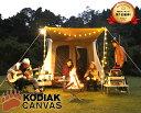KODIAK CANVAS 4人用 Flex-Bow Deluxe コディアックキャンバス コディアック カンバス おしゃれ グランピング テント …