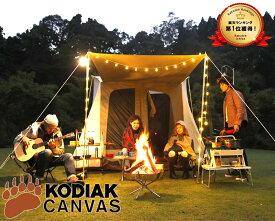 KODIAK CANVAS 4人用 Flex-Bow Deluxe コディアックキャンバス コディアック カンバス おしゃれ グランピング テント コットンテント アウトドア キャンプ 防水 ファミリー