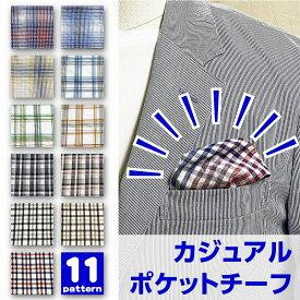 【カジュアルポケットチーフ】父の日 カジュアル ポケットチーフ おしゃれ 日本製 チェック かわいい カラフル