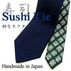 【面白ネクタイ】父の日 寿司タイ ギフト プレゼント 面白い ネクタイ 日本製 国産 寿司 漢字 魚 あがり 板前 ユニーク ジョーク 絹100%_(05334)