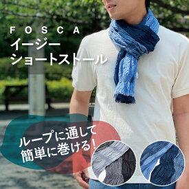 【FOSCA イージーショートストール】【送料無料】