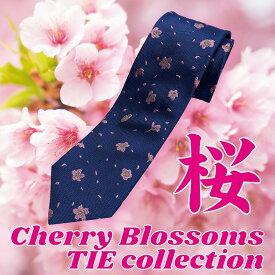 【桜ネクタイ】父の日 桜 さくら ネクタイ おしゃれ 日本製 シルク 絹100% 花柄 桜ネクタイ さくらネクタイ プレゼント ギフト好適品 面白い ピンク 贈答品_(05316)