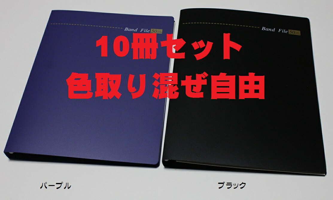 Band File 30 10冊セットMAX50/30 Binder バインダー式 バンドファイル