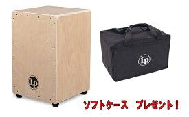 LP Aspire Cajon LPA1331 人気のLPのカホン ソフトケースプレゼント!さらに使いやすくなった最新モデル!