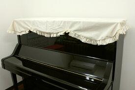 アルプス トップカバーアップライトピアノ用TY-3 ベージュ ベロア地調