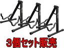 bespeco StandHard Series Guitar StandSH150折りたたみ式ギター・ベース/スタンド3個セット販売