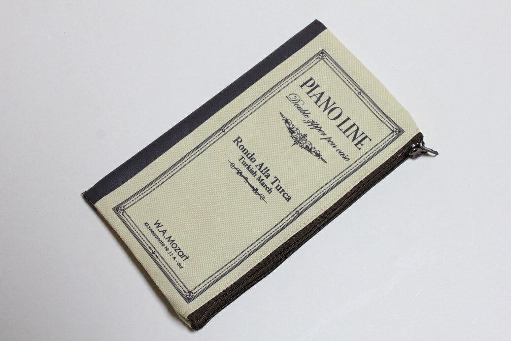 Piano Line ダブルペンケース (ブック)