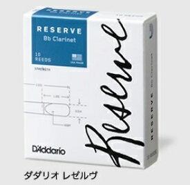 D'Addario レゼルヴ スタンダード B♭ Clarinet Reeds B♭ クラリネット リード