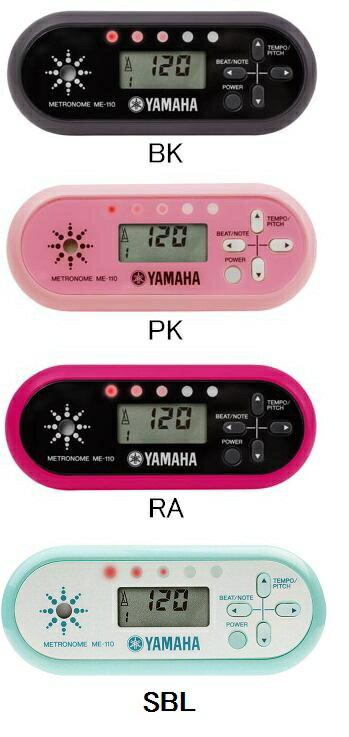 YAMAHA ME-110 【 ME-110BK 】  【 ME-110PK 】  【 ME-110RA 】  【 ME-110SBL 】