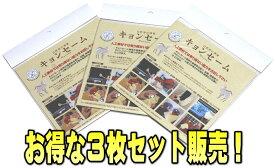◆◆お買い得! 3枚セット!◆◆春日 キョンセーム クロスキョンセーム 15cm×15cm