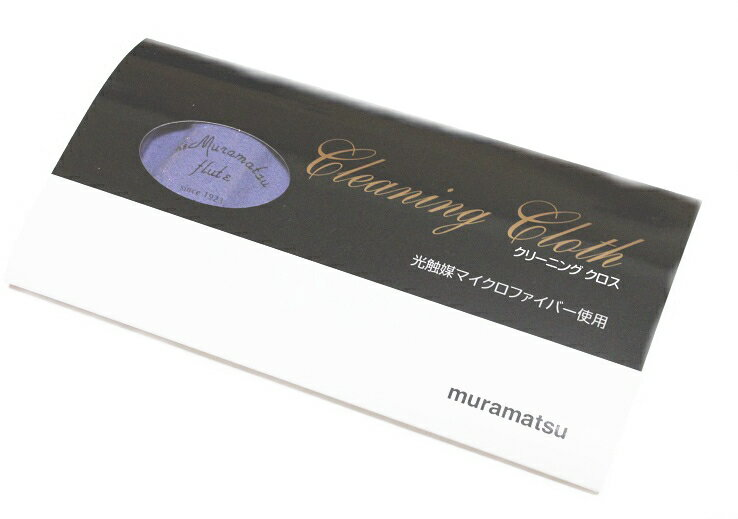 Muramatsu MF-CLIB フルート クリーニングクロス イタリアンブルー