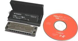 TOMBO MAJORBOY 1710CX トンボ メジャーボーイ C調 初心者入門セットCD付き ブルースハープ タイプ 人気アイテム