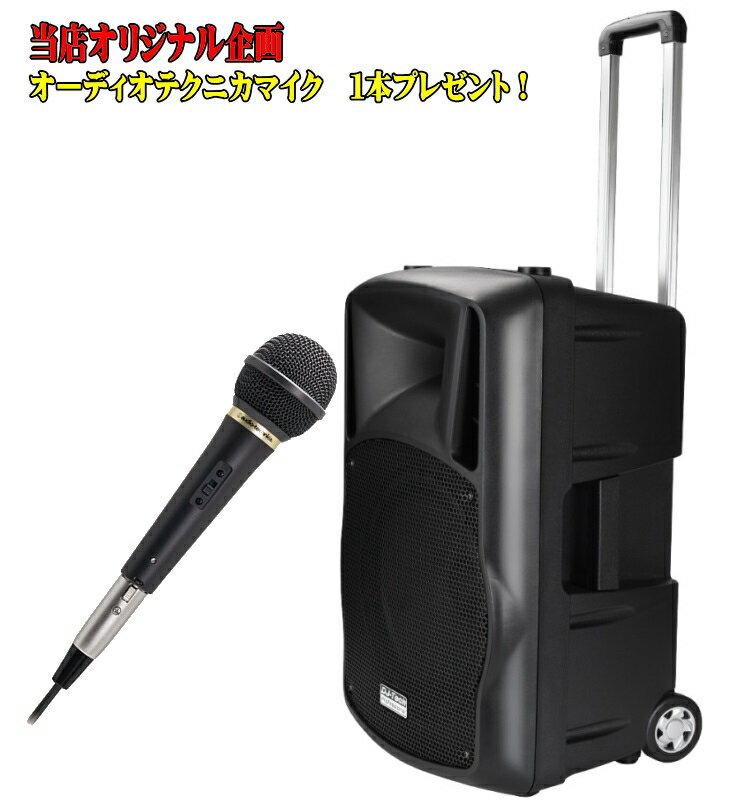 DJ-Tech FPX-G12BTE 充電式 ポータブル PAシステム 購入特典audio-technicaマイク1本プレゼント!