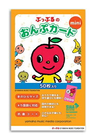 ヤマハ ぷっぷるのおんぷカード mini  小さな手でも扱いやすい!かわいらしいminiサイズのおんぷカードです。