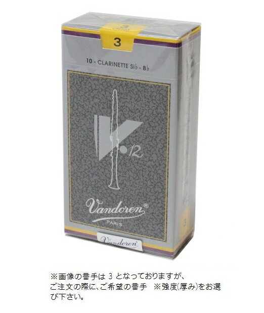 Vandoren V.12  B♭ Clarinet Reeds クラリネット リード