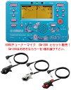YAMAHA TDM-75DAL とCM-200 のセット販売 不思議の国のアリスチューナーマイクセット! 箱無し アウトレット特価!