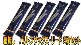 ♪箱無し5枚セット Vandoren Traditional BARYTON SAXOPHONE Reeds バリトンサックス リード 青箱