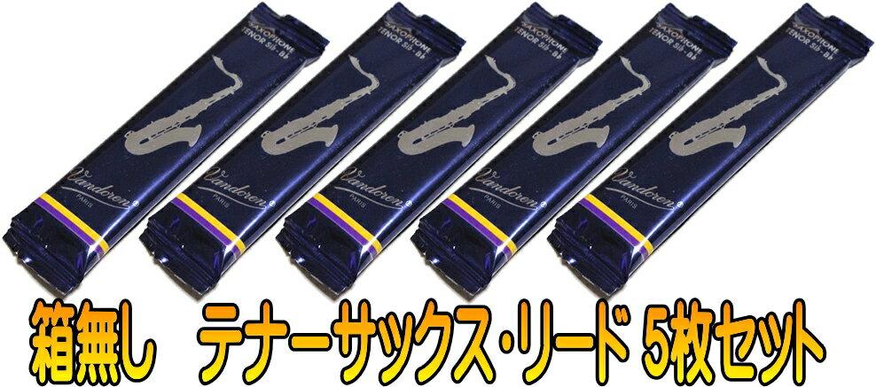 ♪箱無し5枚セット Vandoren Traditional TENOR SAXOPHONE Reeds テナーサックス リード