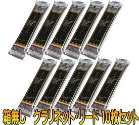 ♪箱無し10枚セットVandoren V.12  B♭ Clarinet Reeds クラリネット リード