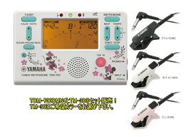YAMAHA TDM-700DMN4 とTM-30 のセット販売