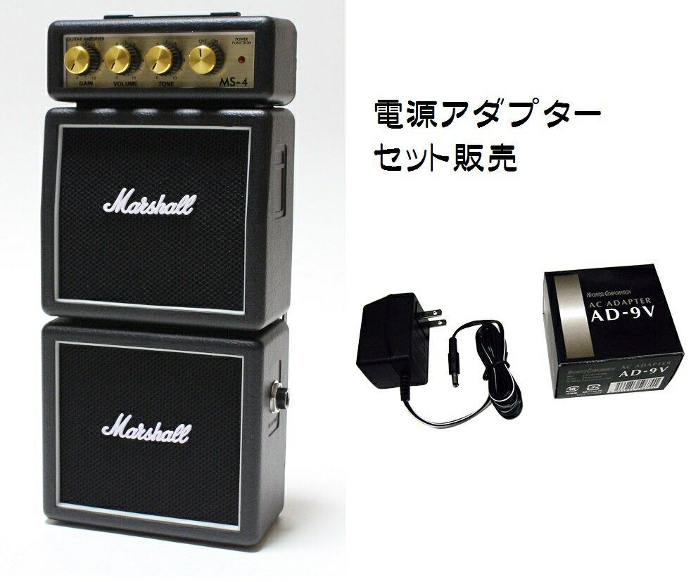 Marshall MS-4 & AD-9V  Micro Amp 電源アダプターセット