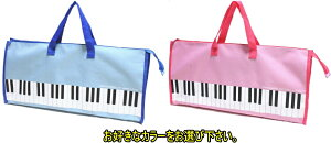 ◆力匠◆ 鍵盤ハーモニカ 32鍵盤用ソフトケース
