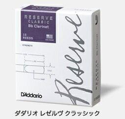 D'Addario レゼルヴ クラッシック B♭ Clarinet Reeds クラリネット リード