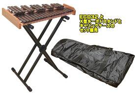 KOROGI ECO32 + X型スタンド + キャリングケース SET こおろぎ社 卓上木琴とオリジナル企画・スタンド とソフトケースセット販売