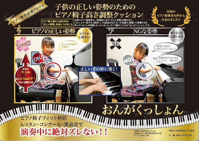 小林杏莉沙ピアノ教室 ピアノ椅子高さ調整クッションおんがくっしょん