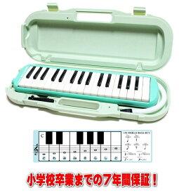 【7年間保証】SUZUKI MXA-32G グリーン ドレミシール プレゼント!