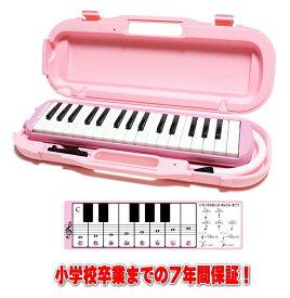 SUZUKI MXA-32P ピンク ドレミシール プレゼント! 7年間保証で安心!