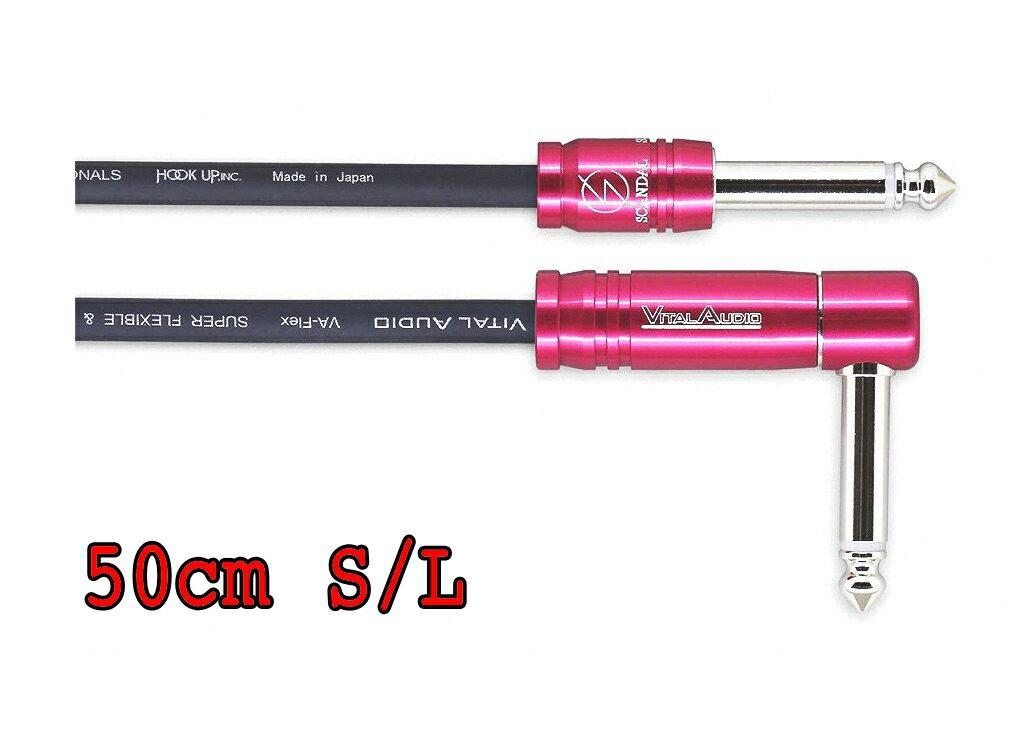 VITAL AUDIO VA-Flex/SD 0.5M S/L SCANDAL Signature Model Cable シールドケーブル 50cm ストレート-L字
