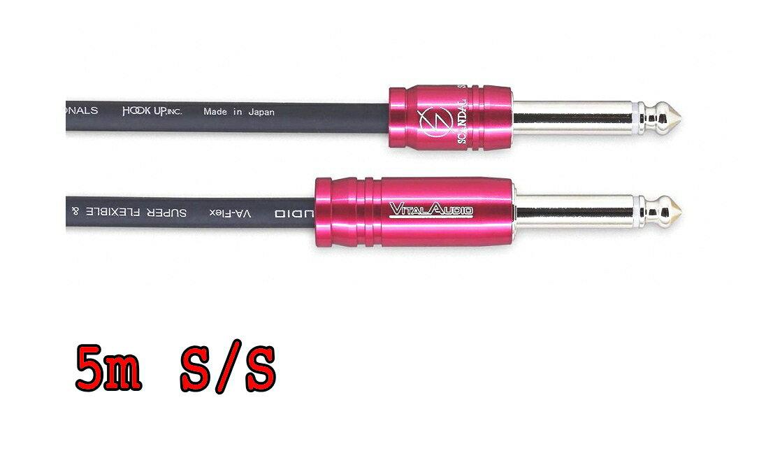 VITAL AUDIO VA-Flex/SD 5M S/S SCANDAL Signature Model Cable シールドケーブル 5m ストレート-ストレート