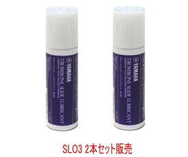 ◆◆YAMAHA SLO3 2個セット販売 トロンボーン スライドオイル