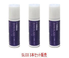 ◆◆◆YAMAHA SLO3 3個セット販売 トロンボーン スライドオイル