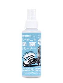 SUZUKI HAC-01 リコーダーにも使える! ハーモニカ 除菌クリーナー アルコール タイプ 直接口に触れる楽器の ウイルス対策に! ミントの香り