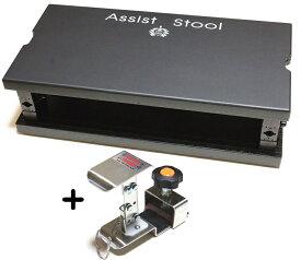 YOSHIZAWA ASP-II & ASH-V & ASS-V 吉澤 アシスト3点セット 改良モデル ブラック アシストペダル+アシストハイツール+アシストスツール